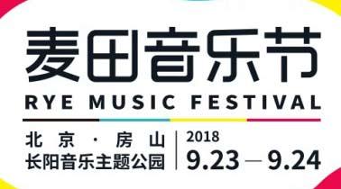2018麦田音乐节全阵容公布,薛之谦成为意外惊喜!