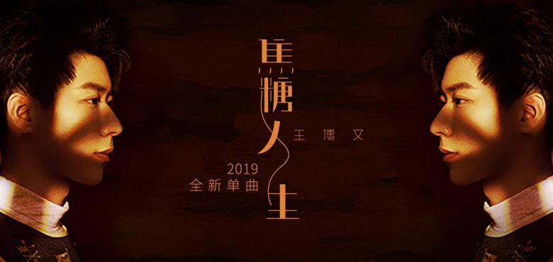王博文单曲《焦糖人生》:你从未品尝过的焦糖味道