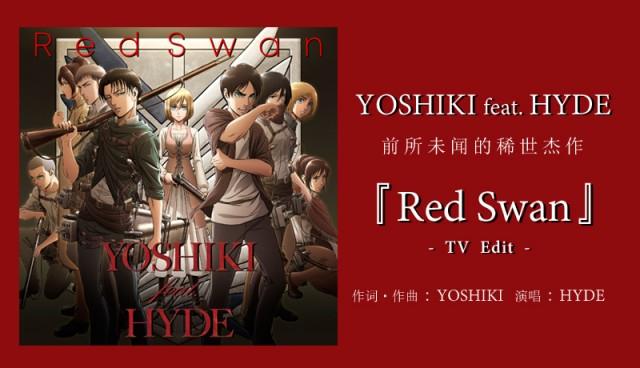 《进击的巨人》第三季片头曲《Red Swan -TV Edit-》上线,澎湃一夏!