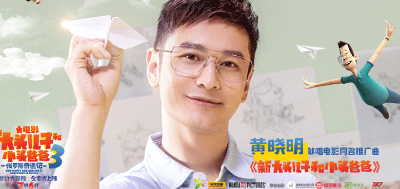 """黄晓明演唱""""新大头""""大电影3主题推广曲  打造新一代爸爸""""神曲"""""""