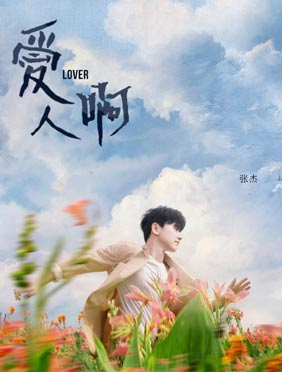 张杰新歌《爱人啊》发布倒计时两天 试听音频惊喜上线
