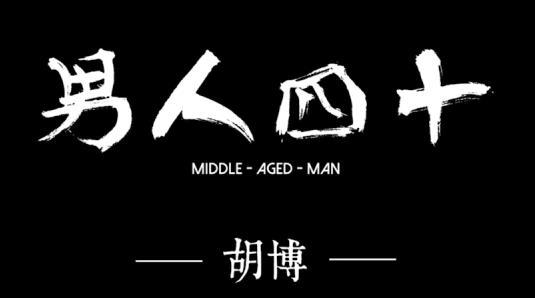 《男人四十》MV上线 暖心催泪讲述四十岁男人的爱与责任