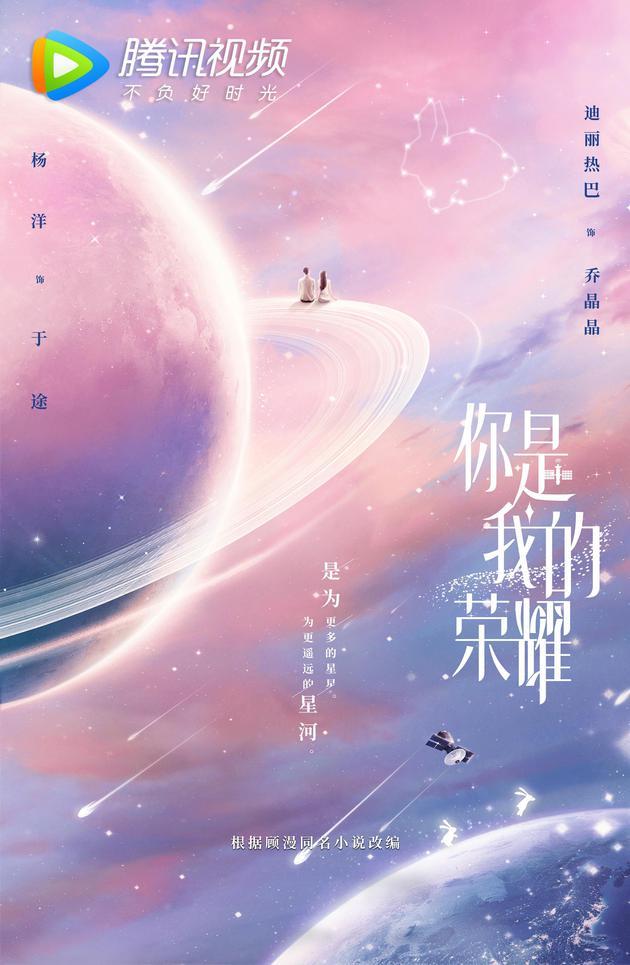 《你是我的荣耀》官方公告男女主阳阳迪丽热巴搭档
