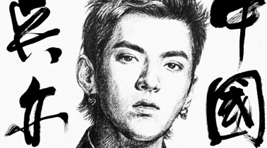 吴亦凡为《中国新说唱》创作节目推广曲 《中国魂》单曲封面曝光