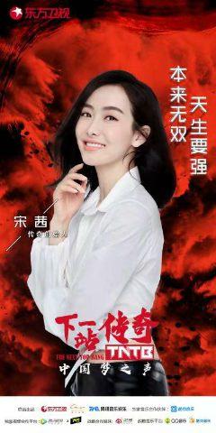 《【合盈国际在线平台】《下一站传奇》宋茜、陈伟霆正面开战,昔日好友变强劲对手》