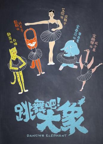 《跳舞吧!大象》开机 林育贤再续翻滚系列 成就开心麻花新组合