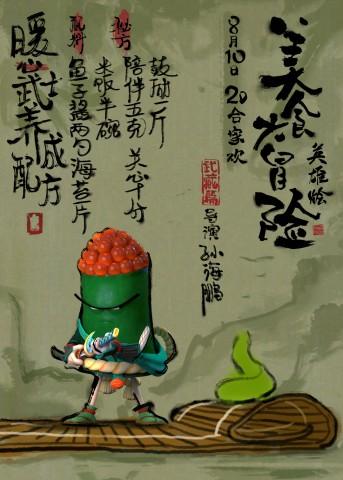 """《美食大冒险之英雄烩》发布角色海报 水墨武侠风获赞""""最有食欲的合家欢动画"""""""