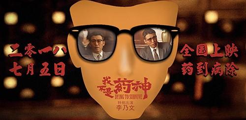 《【合盈国际娱乐公司】《我不是药神》今日上映 李乃文演技好到想打人》