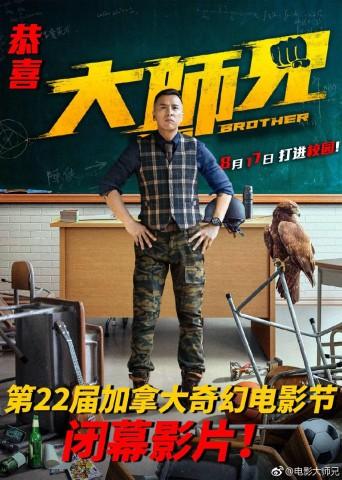 电影《大师兄》参与国际影展,甄子丹多重身份受国际瞩目!