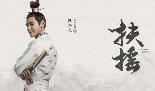 黄宥明高伟光赖艺  《扶摇》背后那些颜值爆表的男神