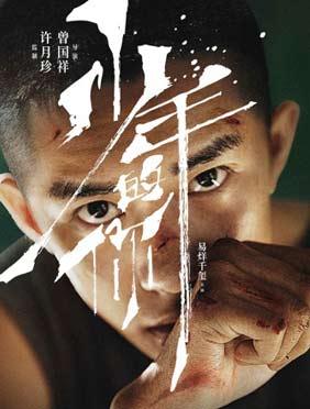"""易烊千玺电影《少年的你》演绎叛逆少年,官宣海报被赞""""眼神有戏"""""""