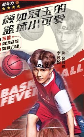 《【摩臣娱乐登录平台】《热血狂篮》李汶翰加入球队 热血追梦诠释青春正能量》