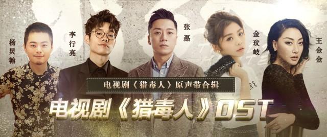 《猎毒人》收视飘红 郑来君制作配乐OST今日上线