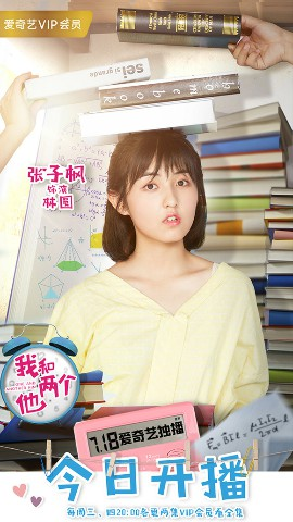 张子枫首次挑战感情戏 网友:枫妹长大了