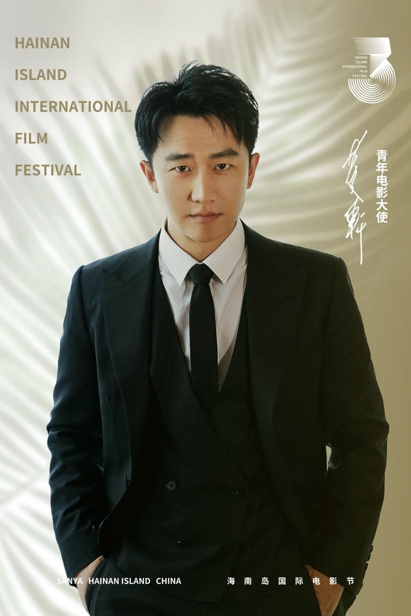 黄轩担任《乌海》第三届海南岛国际电影节青年电影大使