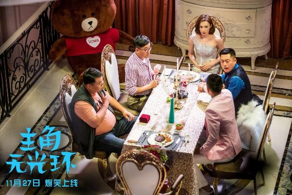 网络大电影《主角无光环》今日上线 宋晓峰变身土豪求婚当红女明星