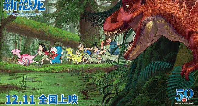 2020 《哆啦A梦》剧场版曝光终极素材12.11开放古丛林冒险