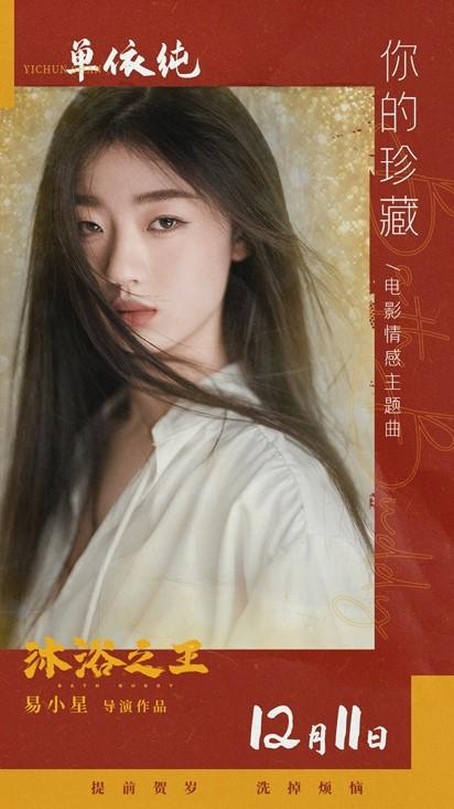 彭昱畅乔杉《沐浴之王》发布情感主题曲《好声音》 用纯爱演唱