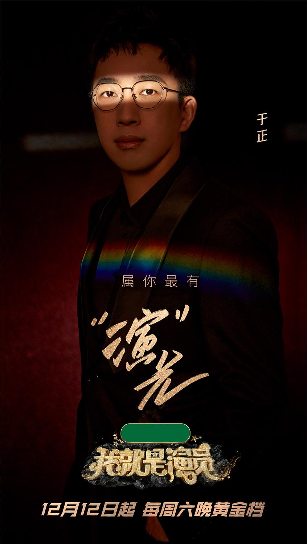 """郑宇加盟《我就是演员》做常驻导师 这是你最""""演技""""的亮点"""