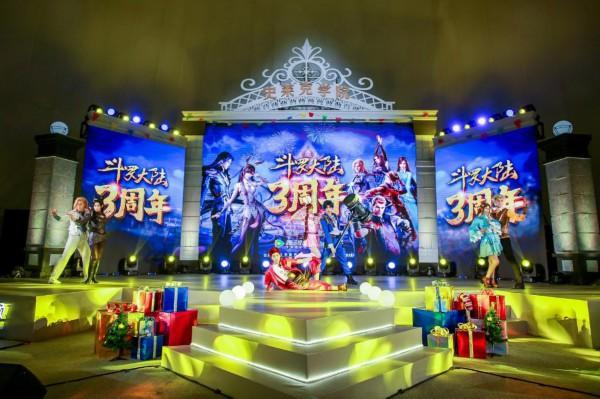 《斗罗大陆》动漫三周年生日会在汤荣嘉善举行惊喜亮相
