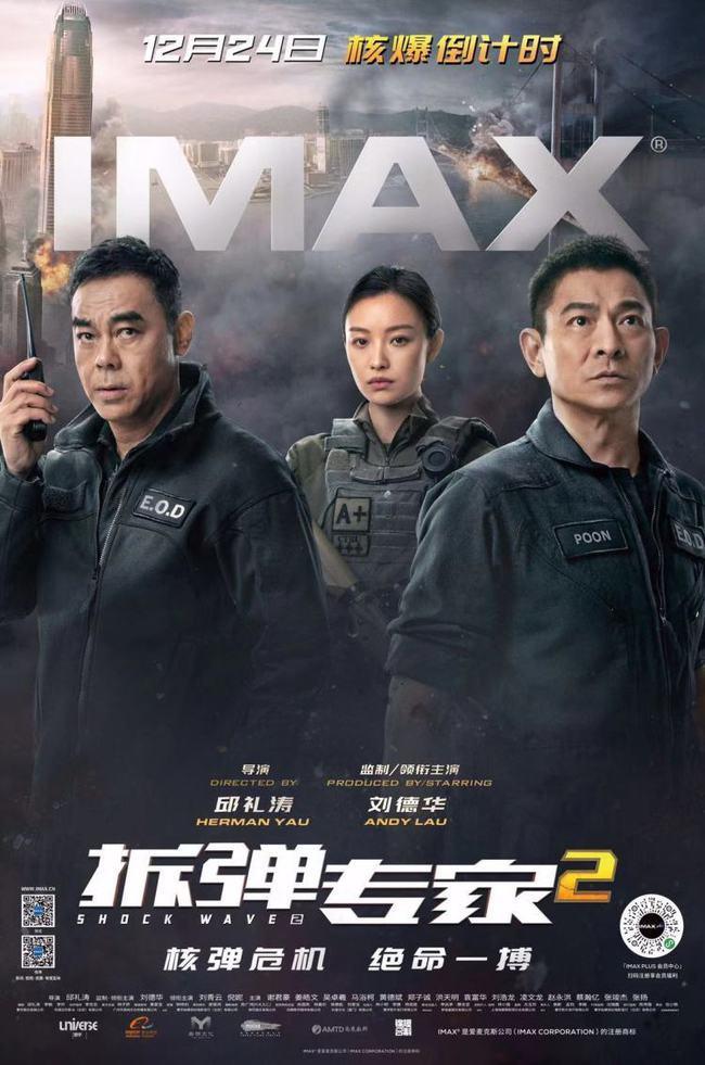 IMAX发布《拆弹专家2》刘德华问候特别版