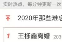 王栎鑫官宣离婚不但蹿上了热搜第一 甚至还很夸张的爆成了沸