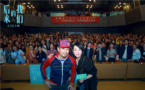 刘若英处女作《后来的我们》掀情感风暴