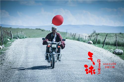 【美天棋牌】万玛才旦高口碑新作《气球》定档1120