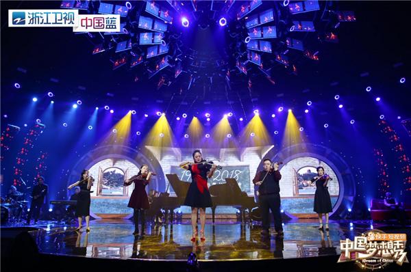 【博狗扑克】《中国梦想秀》演奏家开穿越时光音乐会