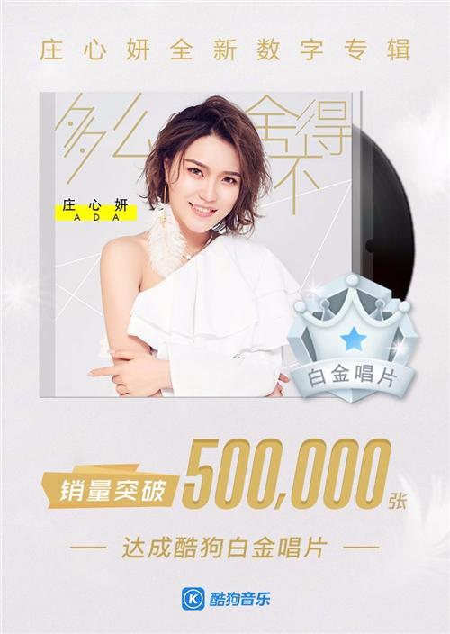 庄心妍新专酷狗销量破50万张