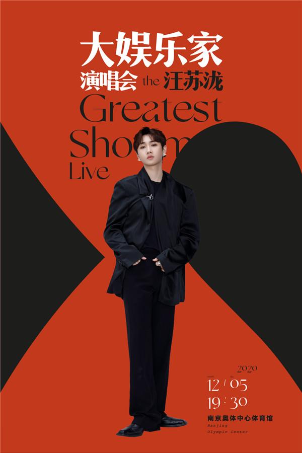 """汪苏泷""""大娱乐家""""演唱会首站南京12.5"""