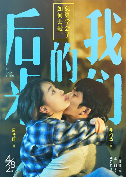 刘若英《后来的我们》13日预售全面开启