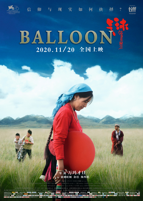 万玛才旦新作《气球》发布终极海报