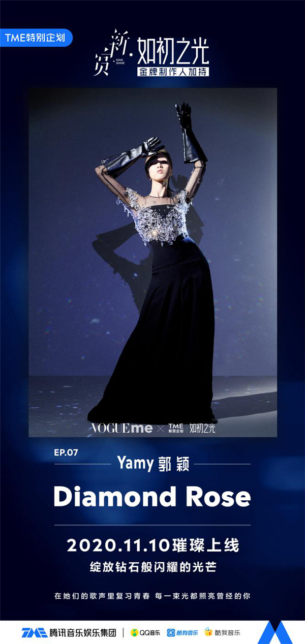 Yamy郭颖《Diamond Rose》上线腾讯音乐