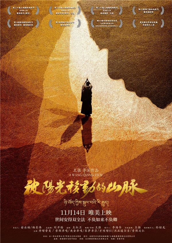 王强导演《被阳光移动的山脉》定档11.14