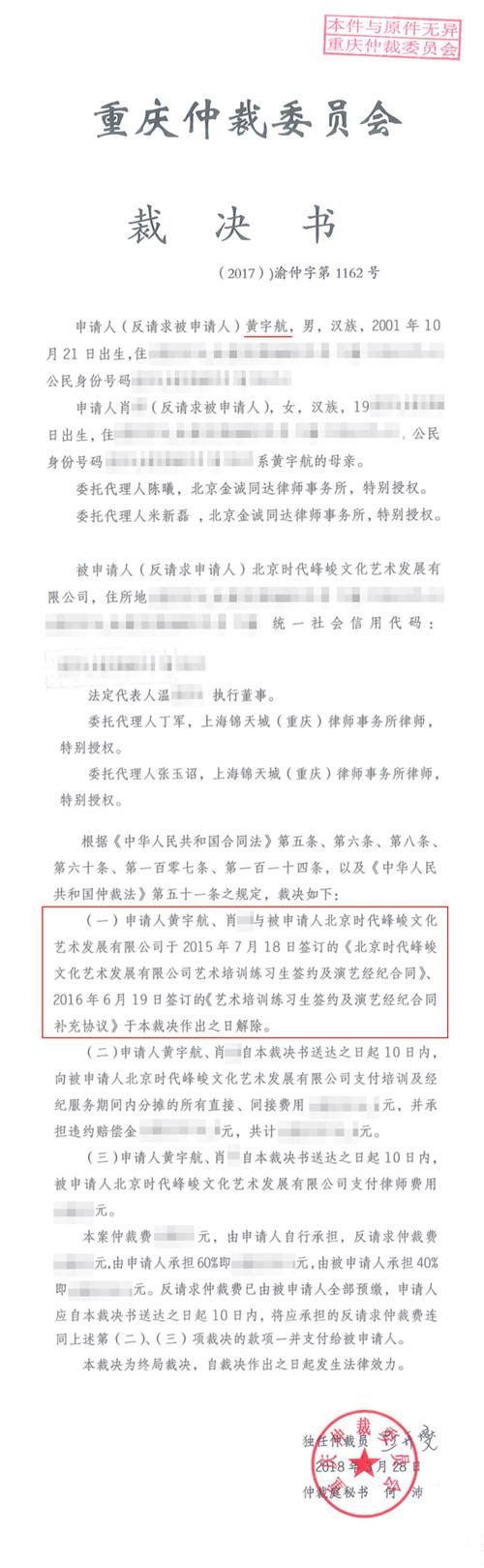原TF家族练习生黄宇航严浩翔已成功解约