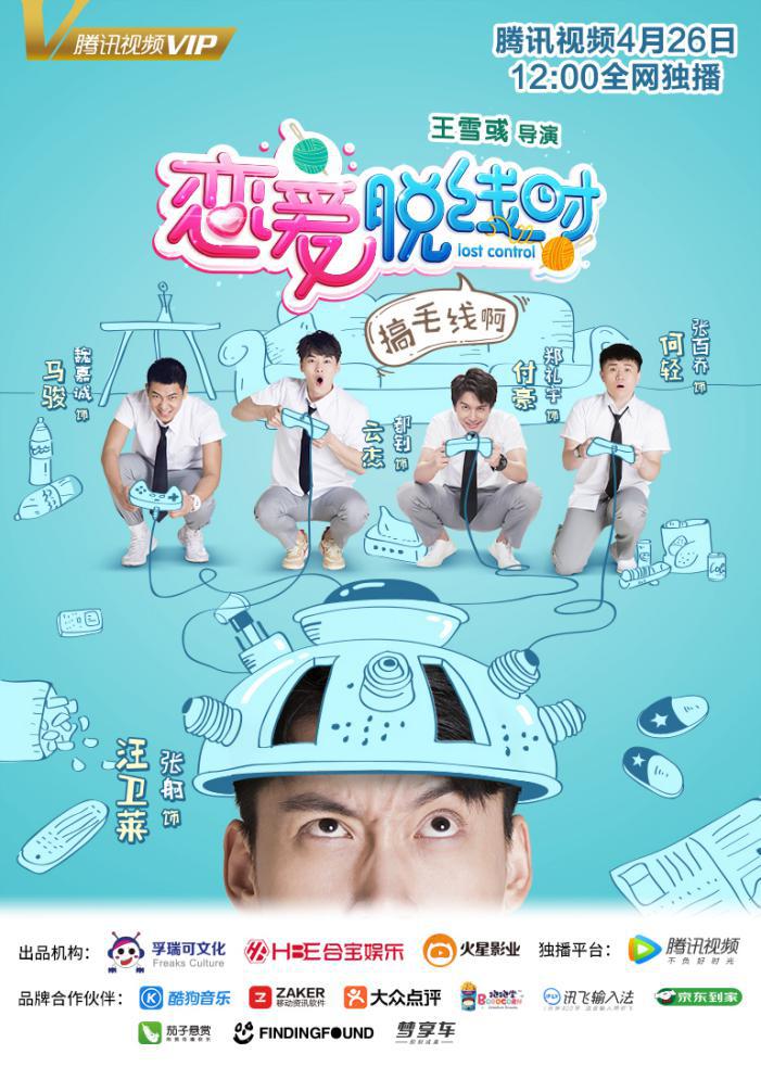 恋爱脱线时定档426 SNH48林思意将上线