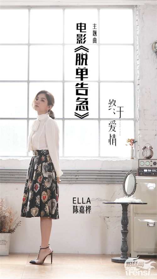 Ella产后首唱电影主题曲《终于爱情》