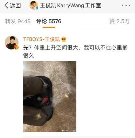 """王俊凯减肥时自我奖励""""欺骗餐"""" 正健康地胖回来"""