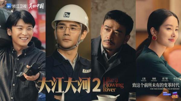 浙江卫视推三部重点剧《大江大河2》然后讲奋斗故事