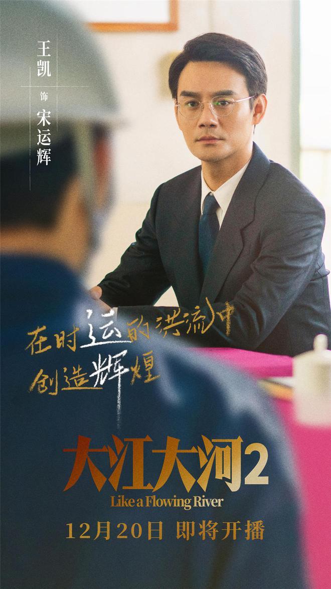 《大江大河2》最终文件王锴演绎宋云辉2.0升级版