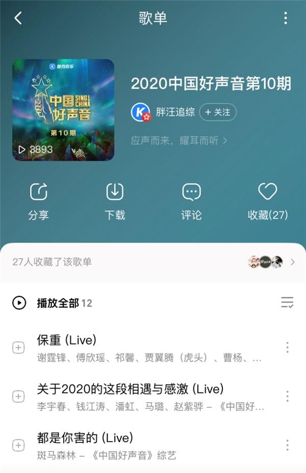 《2020中国好声音》单依纯4夺酷狗冠军