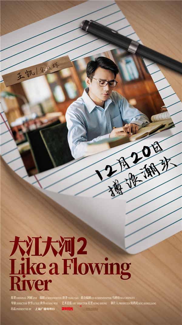 《【摩臣平台登录地址】《大江大河2》定档12月20日 致敬变革续写时代记忆》