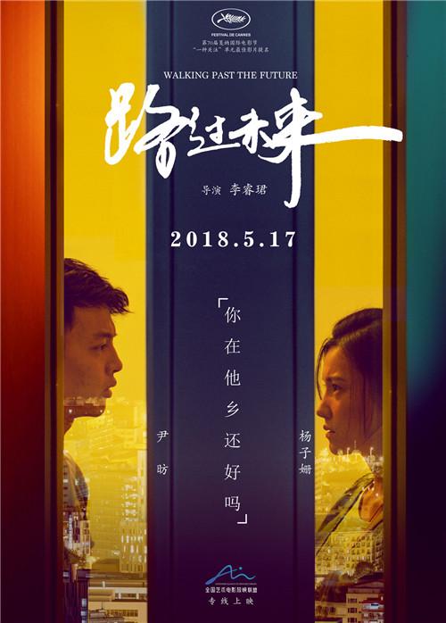 【美天棋牌】《路过未来》定档5.17 杨子姗暴瘦20斤
