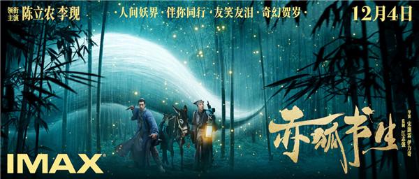 《赤狐书生》曝IMAX专属海报