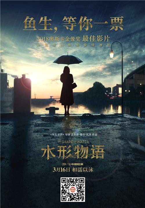 《水形物语》中国创全球最大首周末成绩