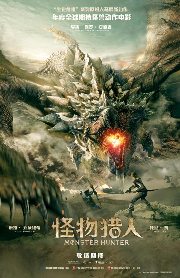 怪兽动作电影《怪物猎人》确认引进