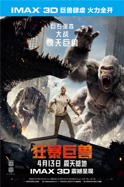 【美天棋牌】IMAX发布《狂暴巨兽》强森特辑