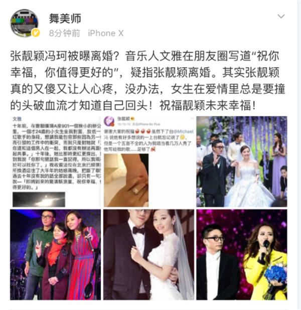 """【美天棋牌】张靓颖冯珂离婚?谁才是闹剧""""恶人""""?"""