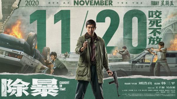 电影《除暴》提档11月20日